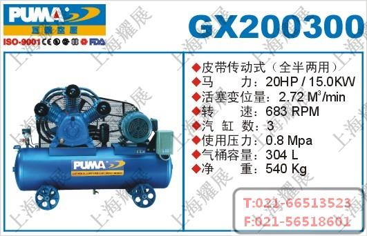 GX200300空压机,巨霸GX200300空压机,PUMA-GX200300空压机