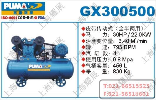 GX300500空压机,巨霸GX300500空压机,PUMA-GX300500空压机