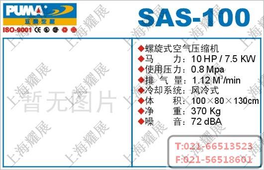 SAS-100空压机,巨霸SAS-100空压机,PUMA-SAS100空压机